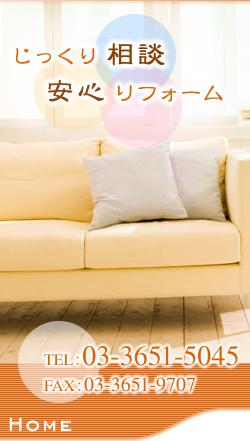 HOME/リフォーム 耐震工事 東京都葛飾区